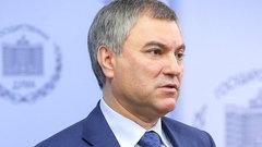Володин рассказал о перспективах форума «Развитие парламентаризма»