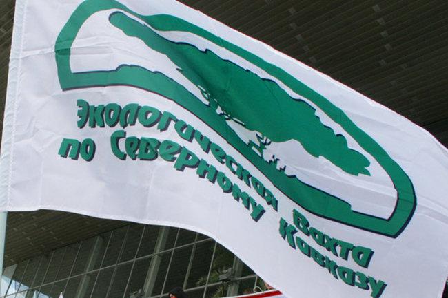 Экологическая вахта по Северному Кавказу