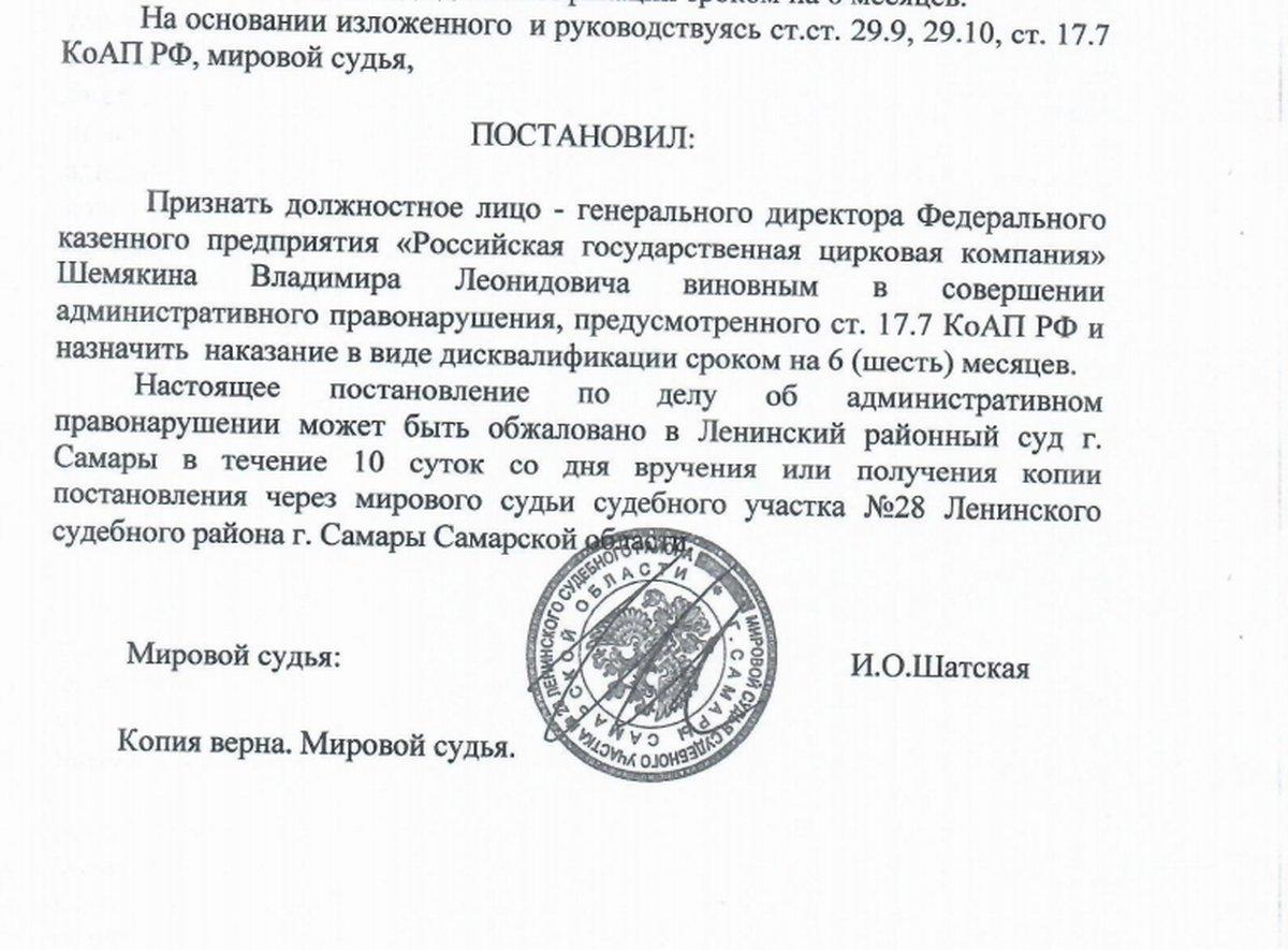 Фрагмент постановления суда о дисквалификации должностного лица