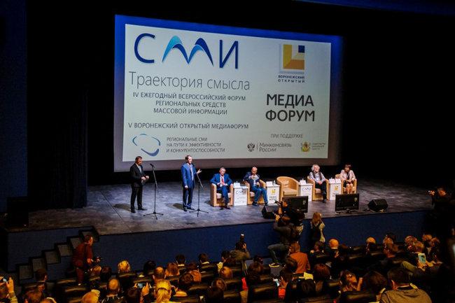 Медиафорум в Воронеже: от Всероссийского масштаба к международному