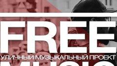Гостей и жителей Тюмени приглашают на хип-хоп фестиваль FREEMUSIC 3.0