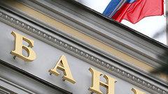 В крупнейшем банке Сибири и Дальнего Востока введена временная администрация