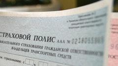 Депутат уличил автостраховщиков в желании снизить выплаты по ОСАГО