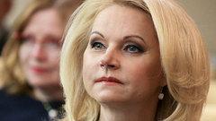 Голикова рассказала о будущем России