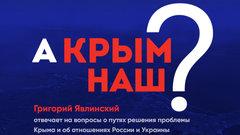 Явлинский запустил сайт «АКрым наш?»