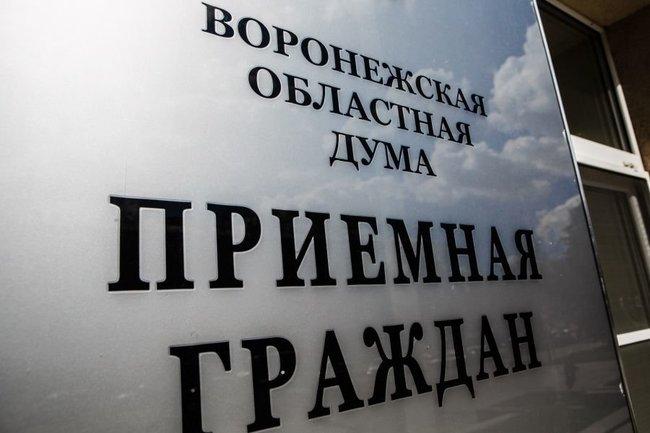 Приемная граждан Воронежской областной Думы
