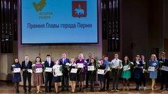 Сто талантливых школьников Перми получили премии