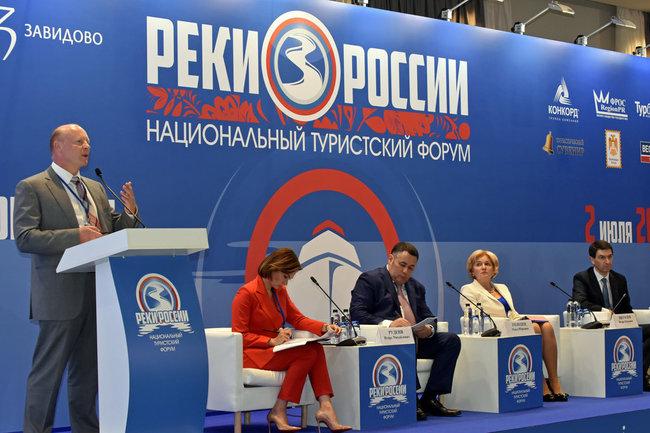Туристический форум «Реки России»