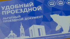 Старые проездные перестанут действовать в Перми с 1 августа