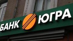 Эксперты заявили о необходимости создания межправительственной комиссии по проблемам вкладчиков банка «Югра»
