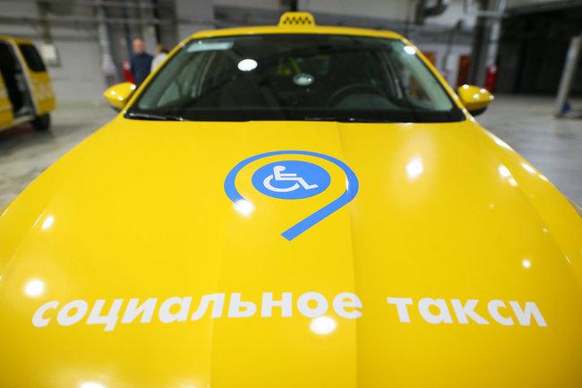 Автопарк «Социальное такси»
