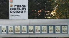 После поста в Facebook  в Новосибирске обновили доску с портретами Героев СССР