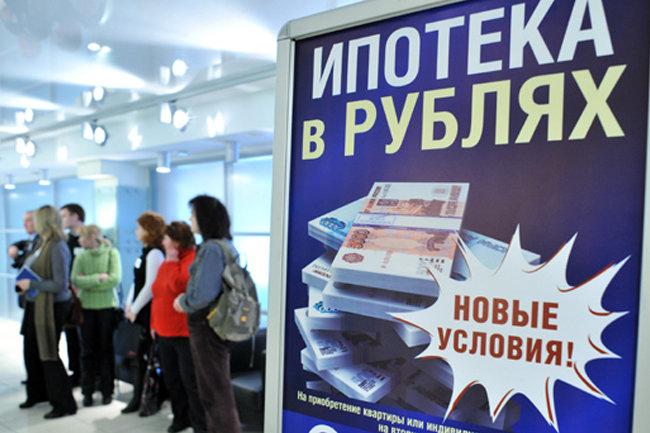 ипотека в рублях падение рубля затрагивали все
