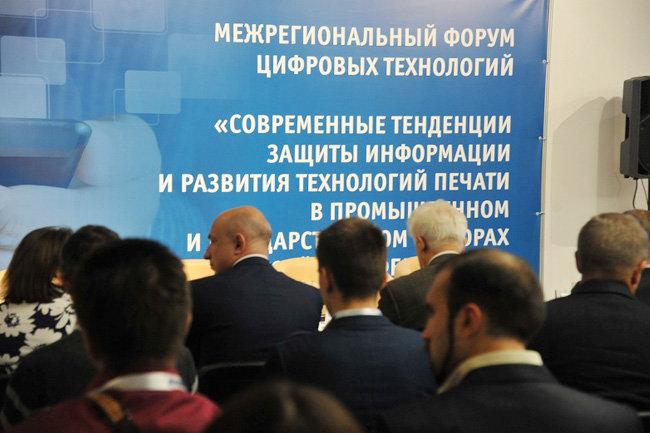 Межрегиональный форум цифровых технологий