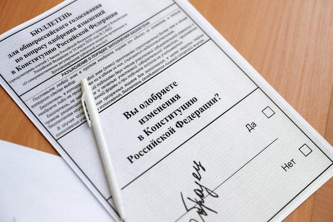 Конституция голосование