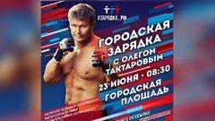 Чемпион мира по UFC проведет зарядку в Краснодаре