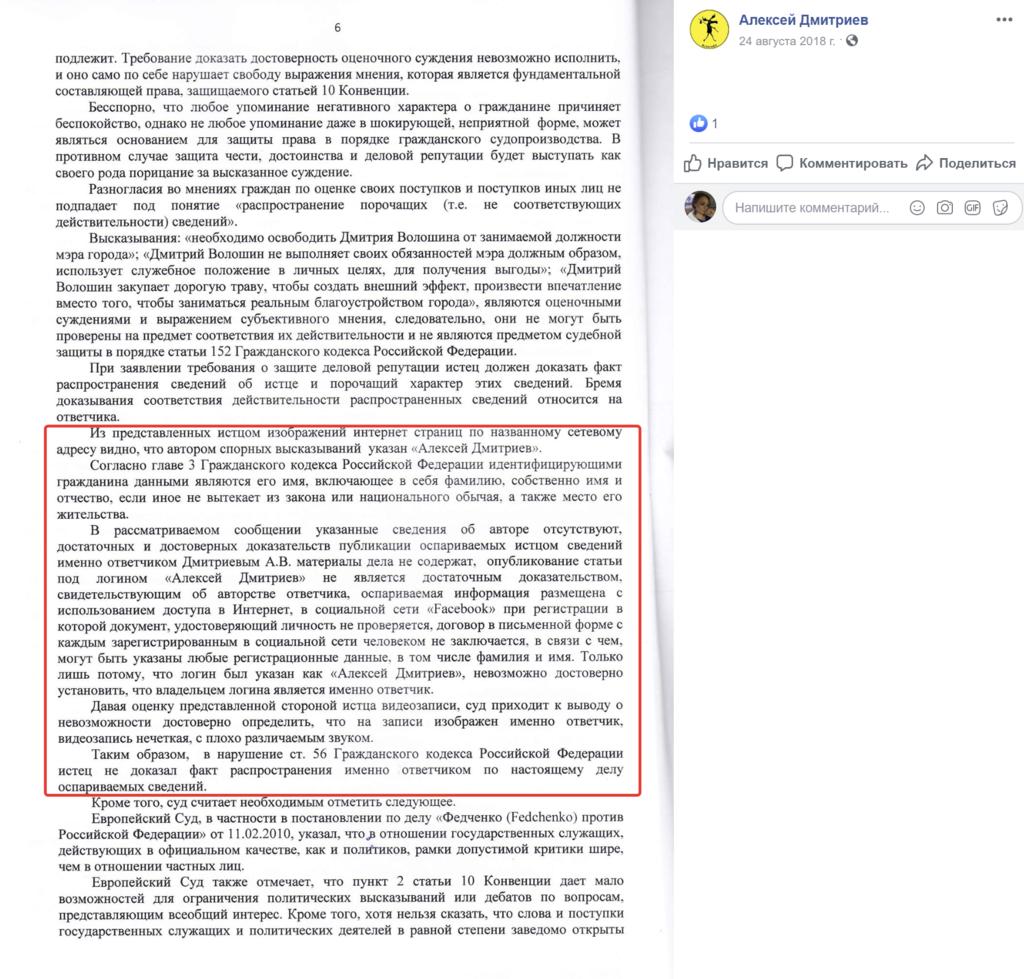 Фрагмент решения суда по делу «глава Химок против Алексея Дмитриева»