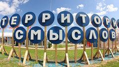 Во Владимирской области стартовала первая смена Всероссийского молодёжного образовательного форума «Территория смыслов на Клязьме»