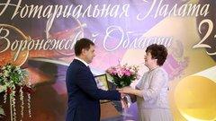 Председатель Воронежской облдумы поздравил с 25-летием Нотариальную палату региона