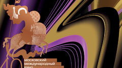 В Москве завершился международный кинофестиваль