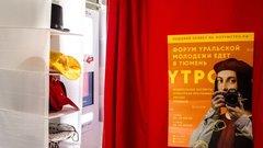 Участники форума «Утро» в Тюмени создадут мюзикл и совместный волонтерский проект