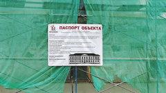 Фасад ДК Васильева в Великом Новгороде отремонтируют к ноябрю текущего года