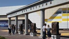 В Тюмени парк «Россия – моя история» расскажет о прошлом региона