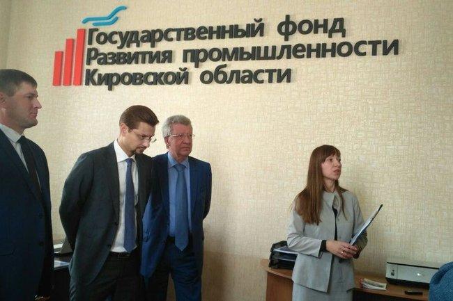 Фонд развития промышленности Кировской области