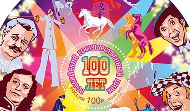 Блок марок к столетию Росгосцирка