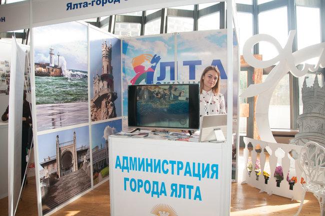 """Форум """"Открытый Крым"""""""