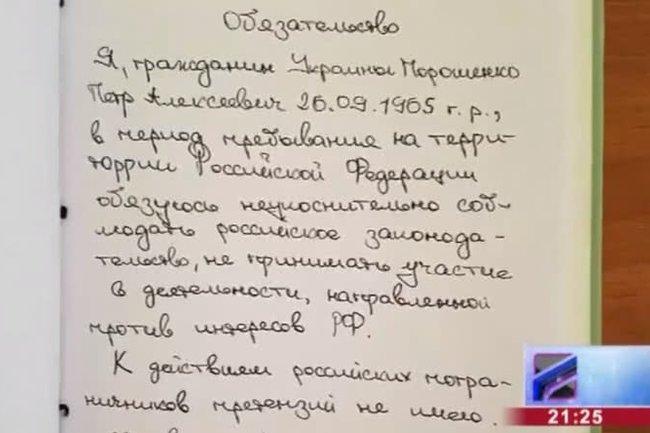 ВКиеве назвали обязательство Порошенко не причинять вред  Российской Федерации  «фейком»
