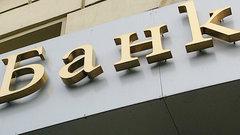 Экономист оценил, стоит ли государству запрещать покупку банков
