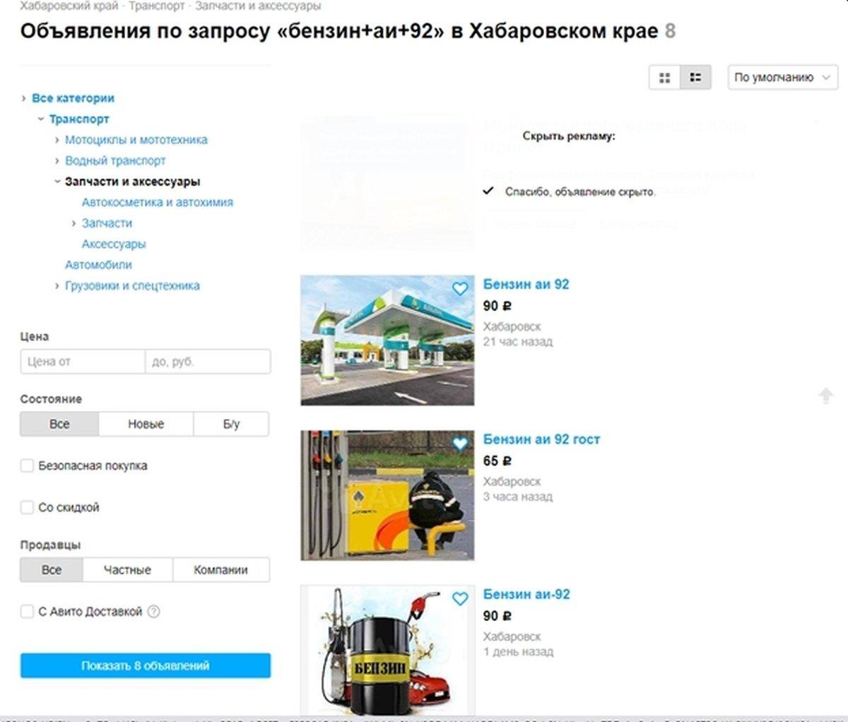 Скриншот страницы Avito.ru: перепродажа бензина