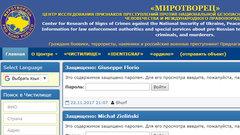 МИД РФпотребовал отСША закрыть сайт «Миротворец»