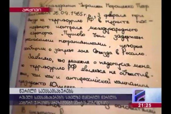 Администрация Порошенко назвала фейком его обращение кФСБ