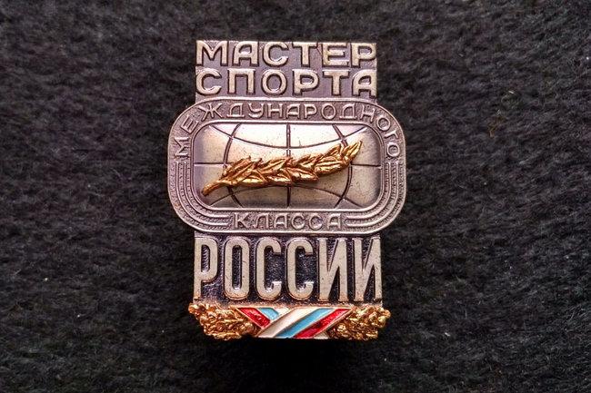 Знак Мастер спорта России международного класса