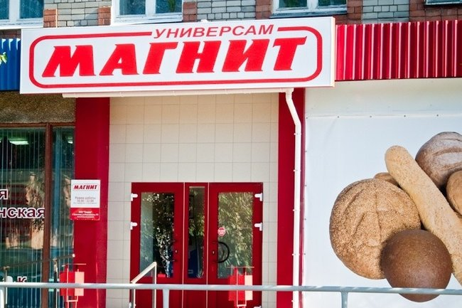 Новый гендиректор «Магнита» купил акции сети на $1 млн