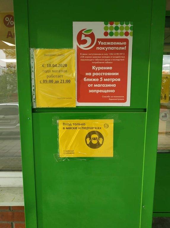 """Магазин """"Пятерочка"""" в Московской области, незаконное требование"""