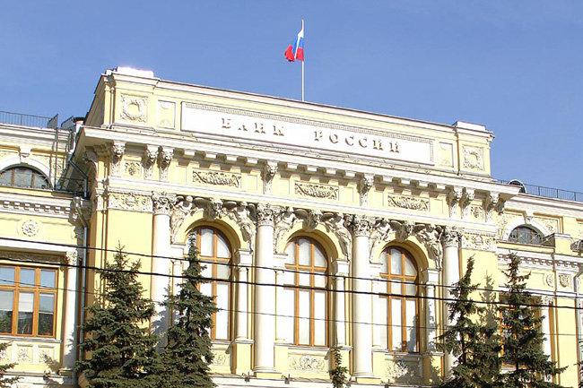 ЦБ Центральный Банк