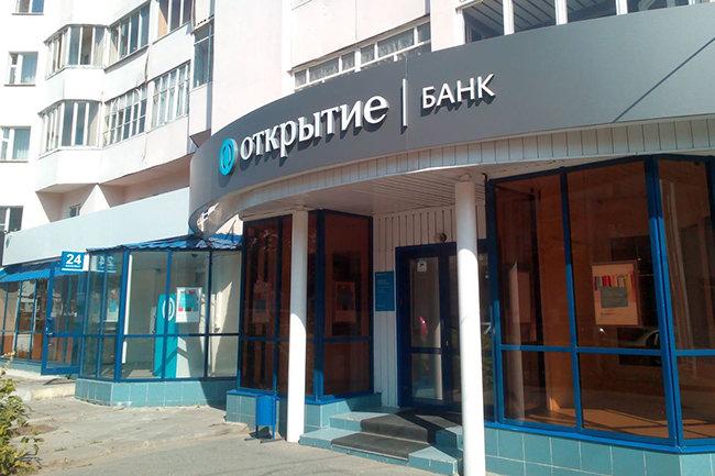 """Офис банка """"Открытие"""""""