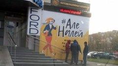 Житель Челябинска пожаловался в УФАС на слоган пивного магазина