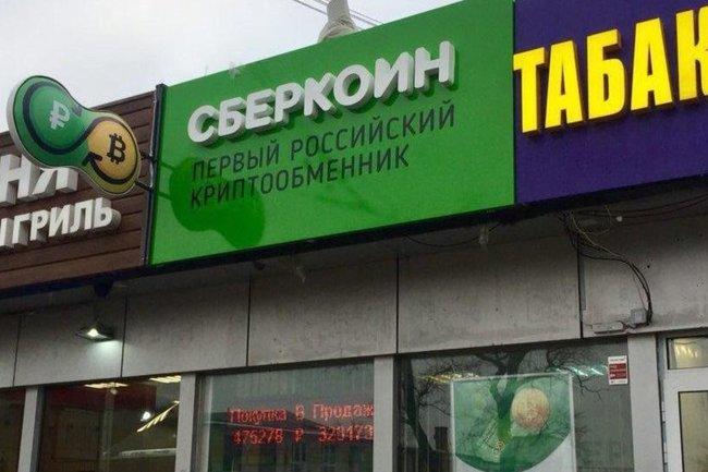 Москва/криптообменник
