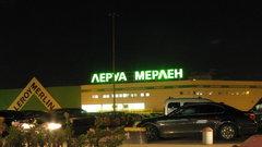 Стало известно, когда в Новосибирске откроется четвертый «Леруа Мерлен»