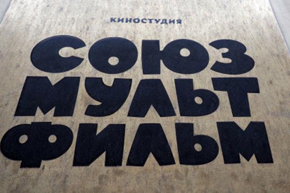 Премьера 2-ой серии нового «Простоквашино» состоялась 4мая