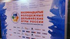 Тюменцы взяли семь медалей на  Дельфийских играх