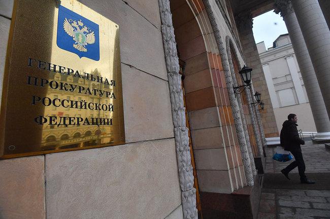 Генеральная прокуратура не отыскала финансовых нарушений в«Пока все дома»