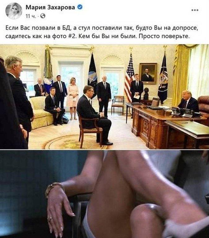 Тот  самый пост Марии Захаровой