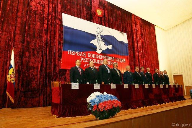 Верховный суд Крыма