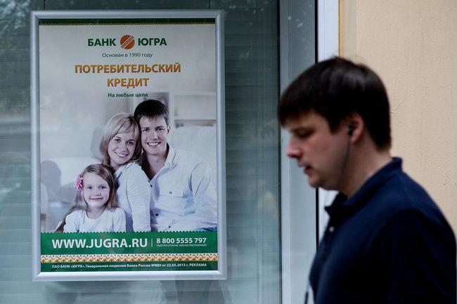 Делягин: ситуация с «Югрой» — наглое циничное уничтожение банка регулятором