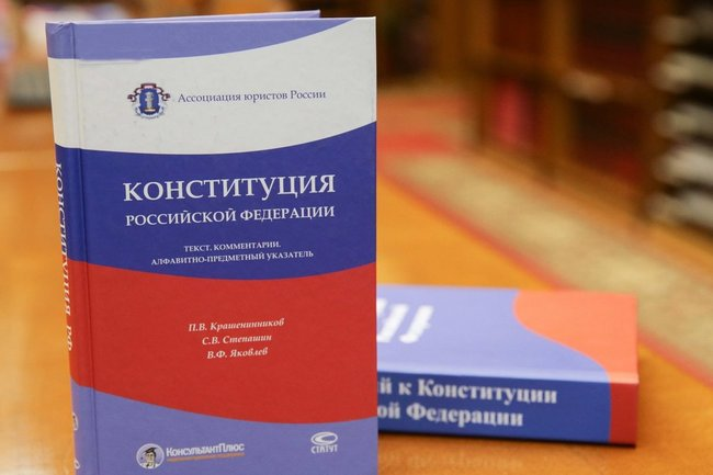 Госдума Дума поправки заседание рассмотрение закон Конституция